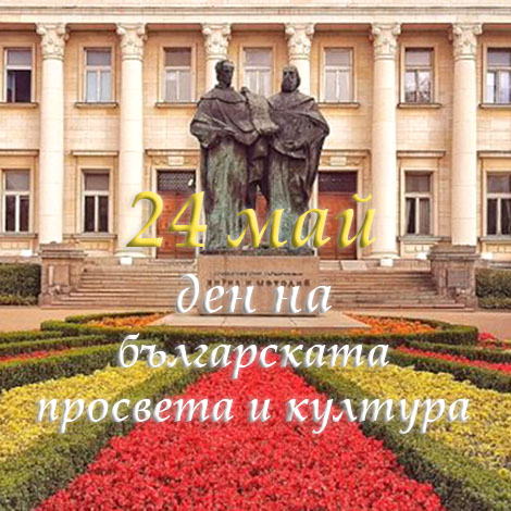 SS.-Cyril-and-Methodius-National-Library